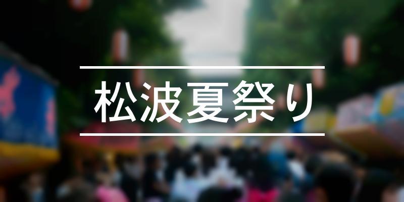 松波夏祭り 2020年 [祭の日]
