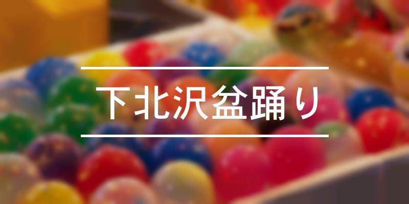 下北沢盆踊り 2020年 [祭の日]