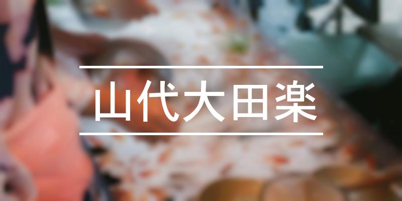 山代大田楽 2021年 [祭の日]