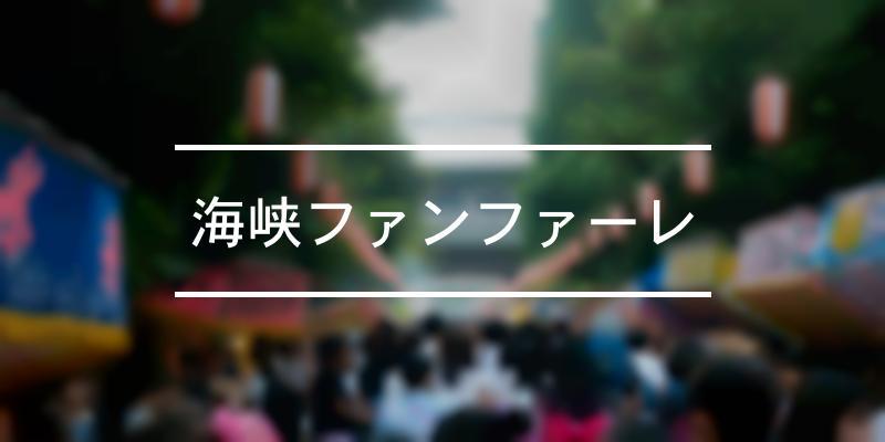 海峡ファンファーレ 2020年 [祭の日]