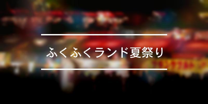 ふくふくランド夏祭り 2020年 [祭の日]