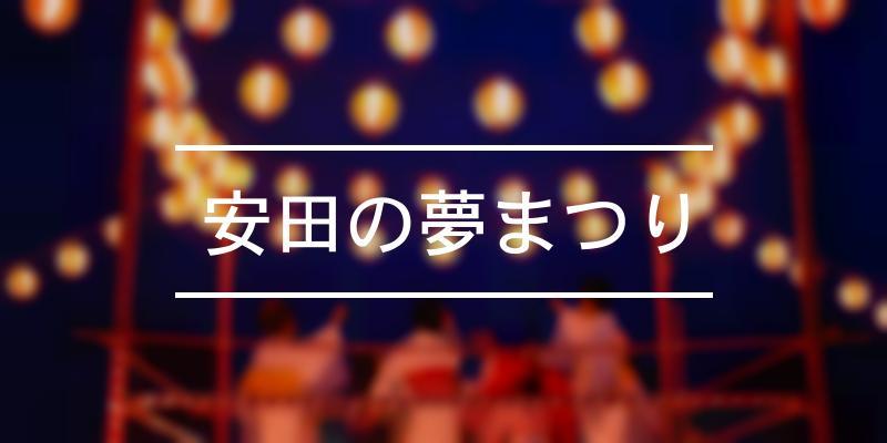安田の夢まつり 2021年 [祭の日]