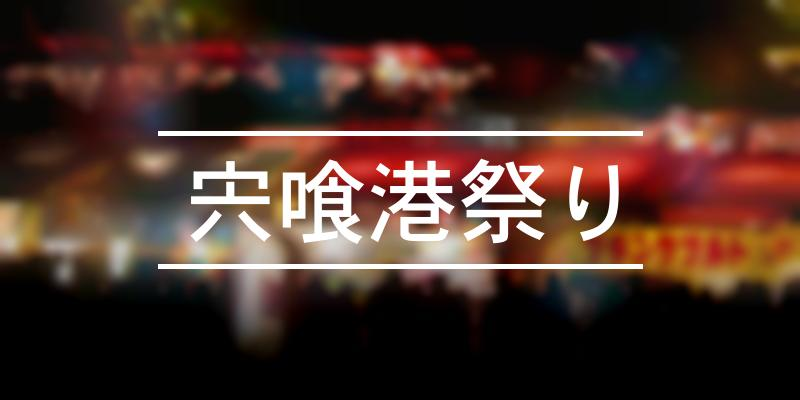 宍喰港祭り 2020年 [祭の日]