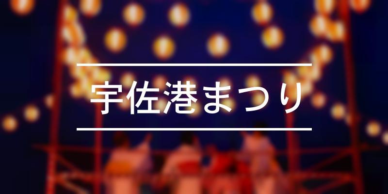 宇佐港まつり 2021年 [祭の日]