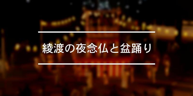 綾渡の夜念仏と盆踊り 2021年 [祭の日]