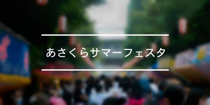 あさくらサマーフェスタ 2020年 [祭の日]