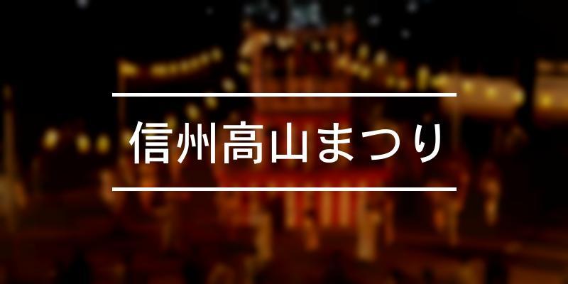 信州高山まつり 2021年 [祭の日]