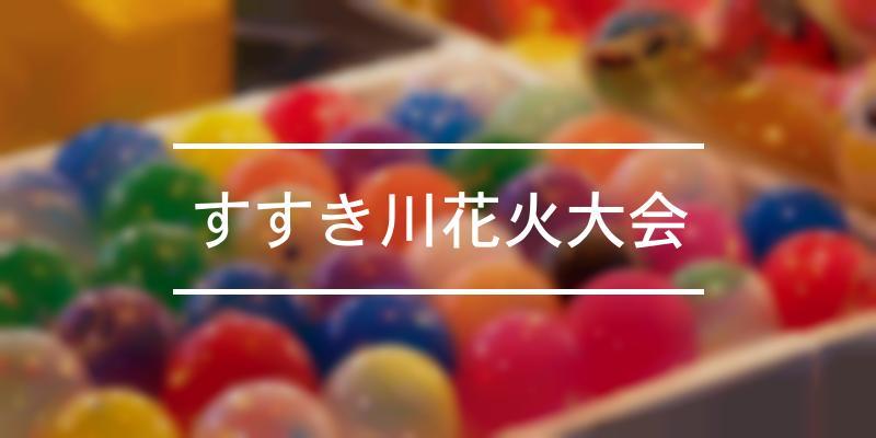 すすき川花火大会 2021年 [祭の日]