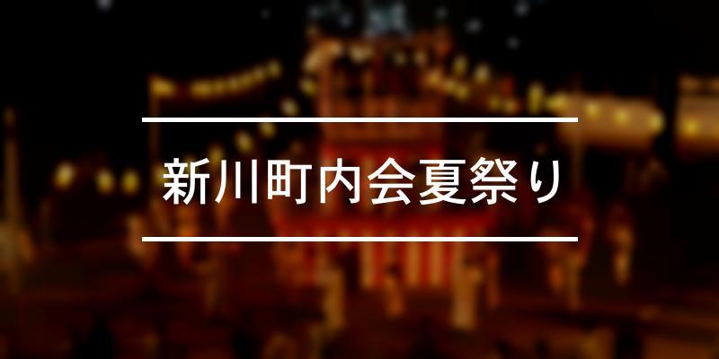 新川町内会夏祭り 2021年 [祭の日]