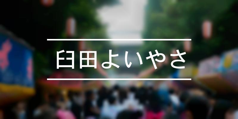 臼田よいやさ 2021年 [祭の日]