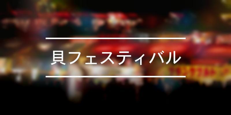 貝フェスティバル 2021年 [祭の日]