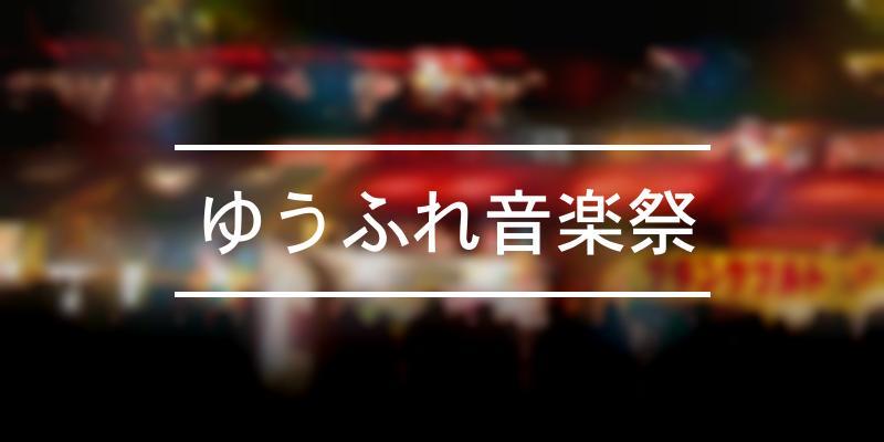 ゆうふれ音楽祭 2021年 [祭の日]