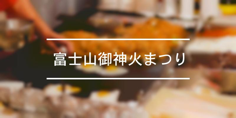 富士山御神火まつり 2021年 [祭の日]