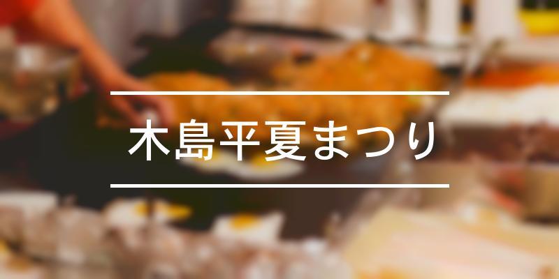 木島平夏まつり 2020年 [祭の日]