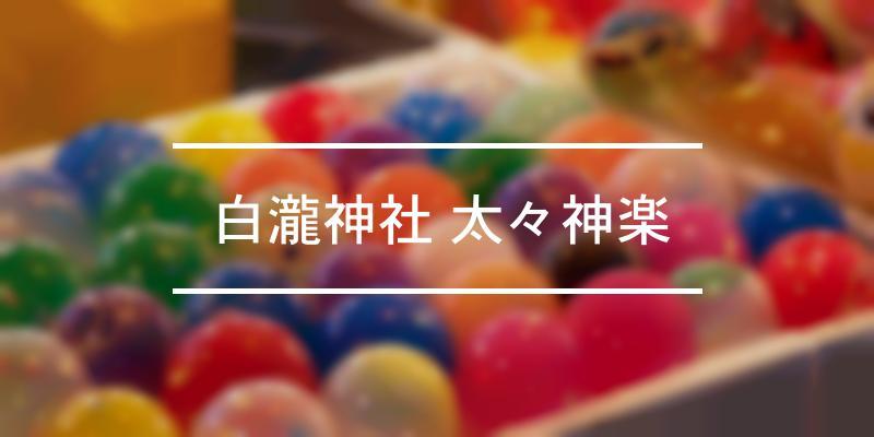 白瀧神社 太々神楽 2021年 [祭の日]