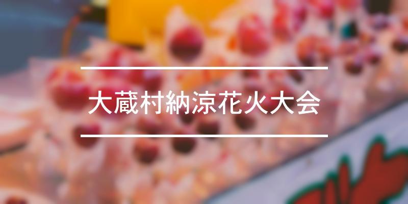 大蔵村納涼花火大会 2020年 [祭の日]