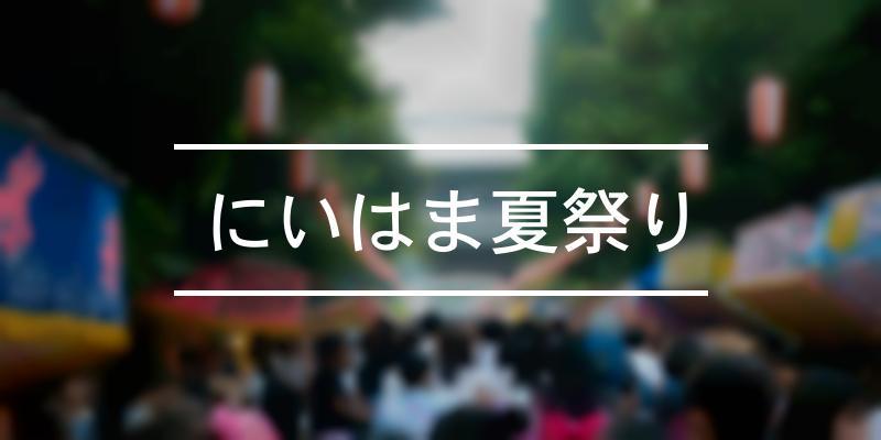 にいはま夏祭り 2021年 [祭の日]
