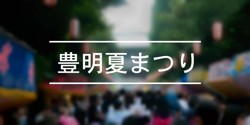 豊明夏まつり 2020年 [祭の日]