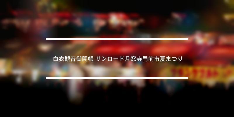 白衣観音御開帳 サンロード月窓寺門前市夏まつり 2020年 [祭の日]