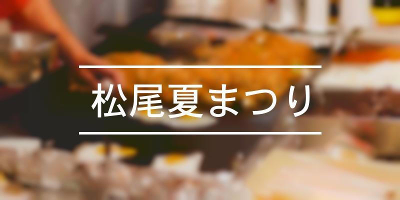 松尾夏まつり 2021年 [祭の日]
