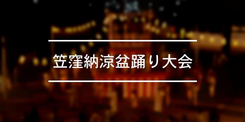 笠窪納涼盆踊り大会 2021年 [祭の日]