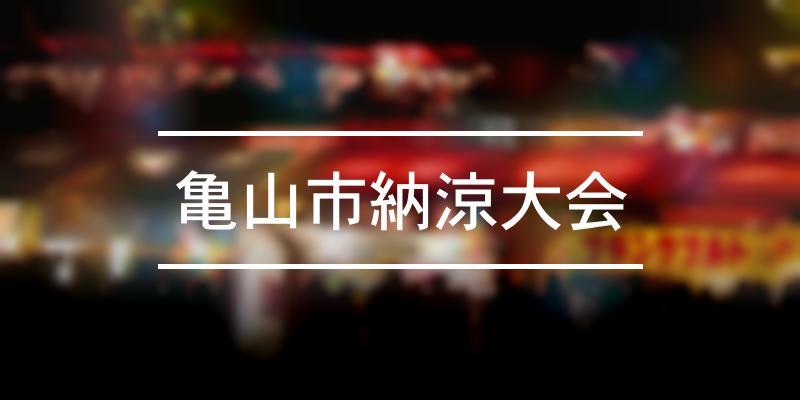 亀山市納涼大会 2021年 [祭の日]