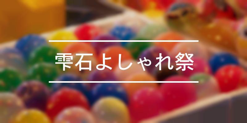 雫石よしゃれ祭 2020年 [祭の日]