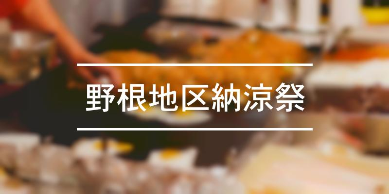 野根地区納涼祭 2021年 [祭の日]