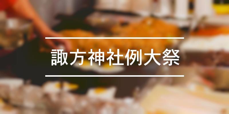 諏方神社例大祭 2021年 [祭の日]