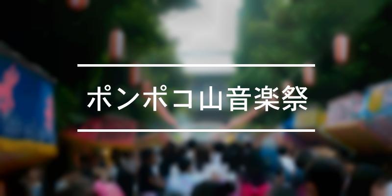 ポンポコ山音楽祭 2020年 [祭の日]