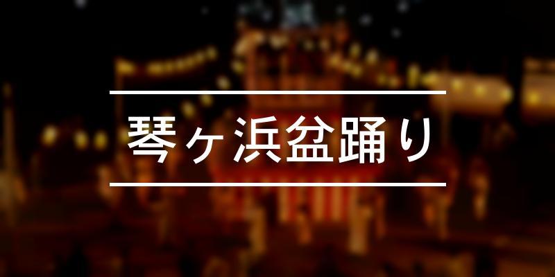琴ヶ浜盆踊り 2021年 [祭の日]