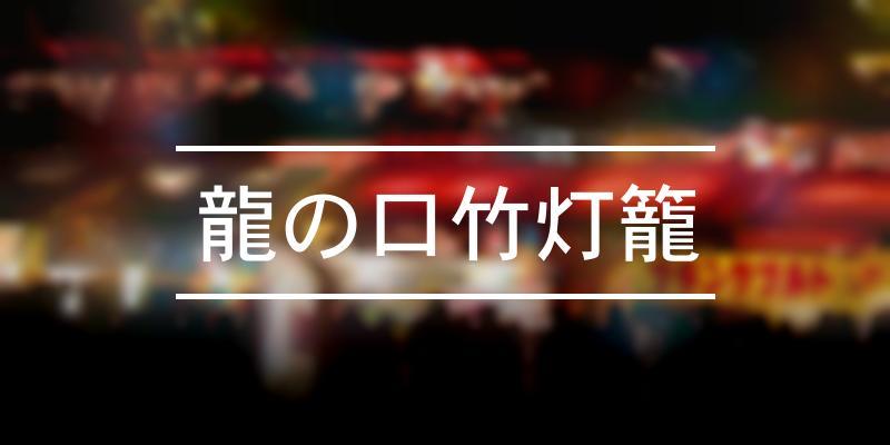 龍の口竹灯籠 2020年 [祭の日]