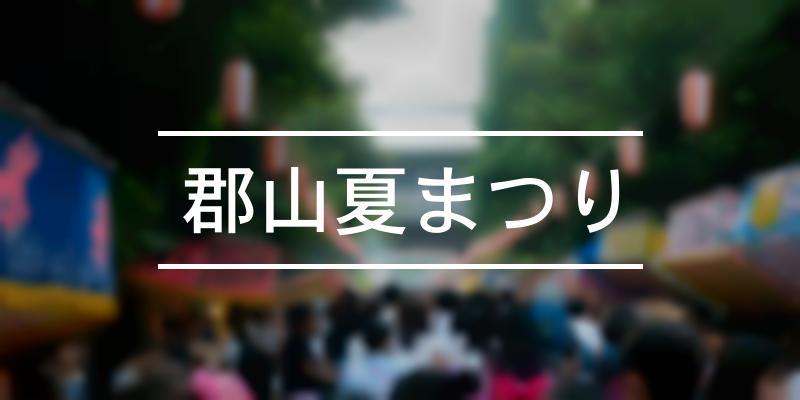 郡山夏まつり 2021年 [祭の日]