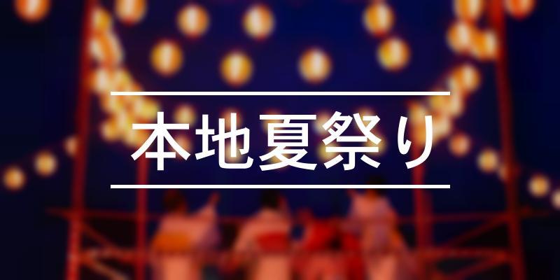 本地夏祭り 2021年 [祭の日]