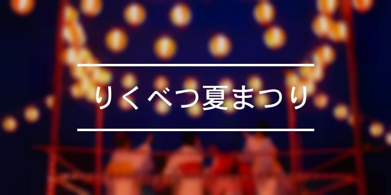 りくべつ夏まつり 2021年 [祭の日]