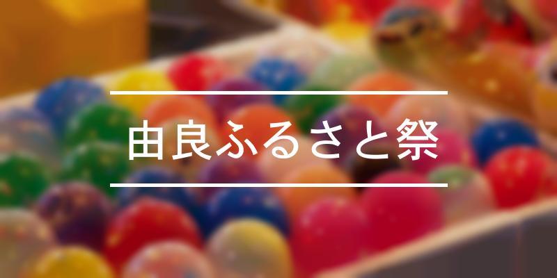 由良ふるさと祭 2021年 [祭の日]