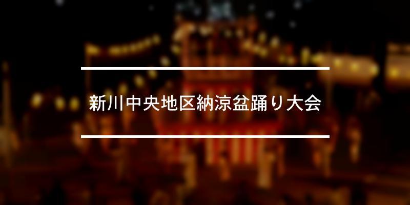 新川中央地区納涼盆踊り大会 2021年 [祭の日]