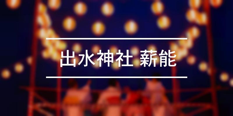 出水神社 薪能 2021年 [祭の日]