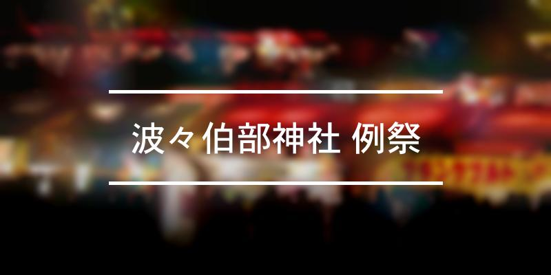 波々伯部神社 例祭 2021年 [祭の日]