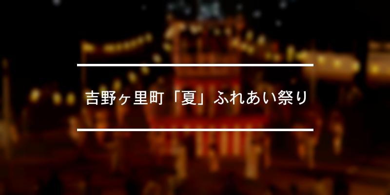 吉野ヶ里町「夏」ふれあい祭り 2021年 [祭の日]