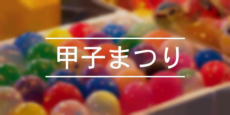 甲子まつり 2020年 [祭の日]