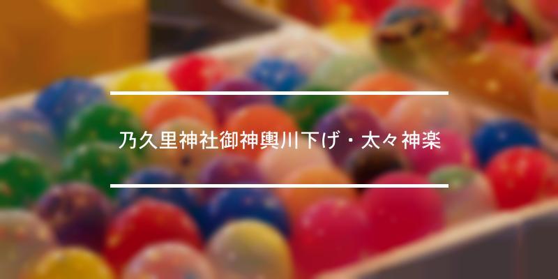 乃久里神社御神輿川下げ・太々神楽 2021年 [祭の日]