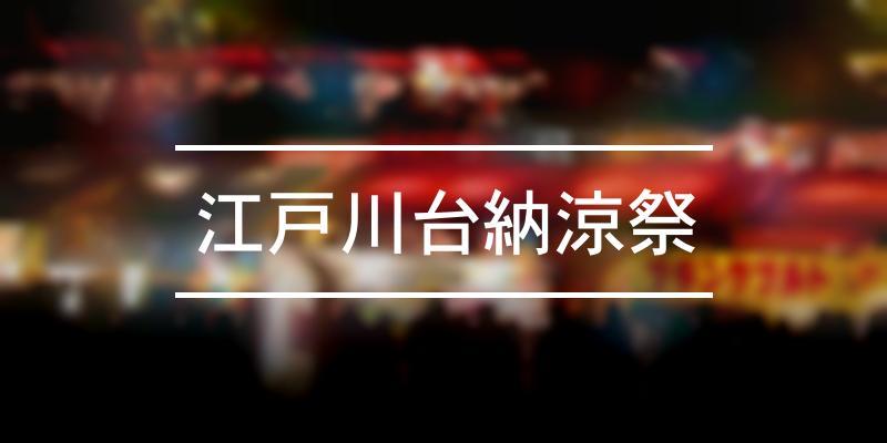 江戸川台納涼祭 2021年 [祭の日]