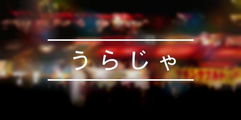 うらじゃ 2021年 [祭の日]