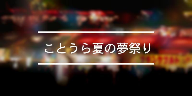 ことうら夏の夢祭り 2021年 [祭の日]
