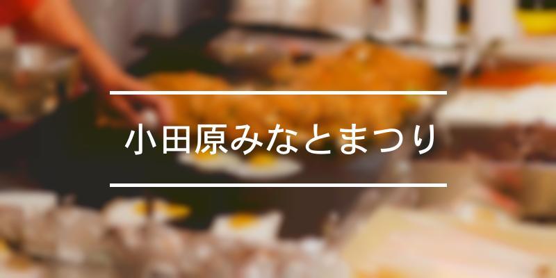 小田原みなとまつり 2021年 [祭の日]