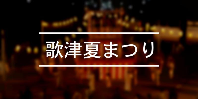 歌津夏まつり 2021年 [祭の日]