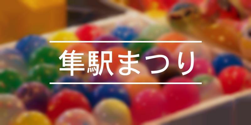 隼駅まつり 年 [祭の日]