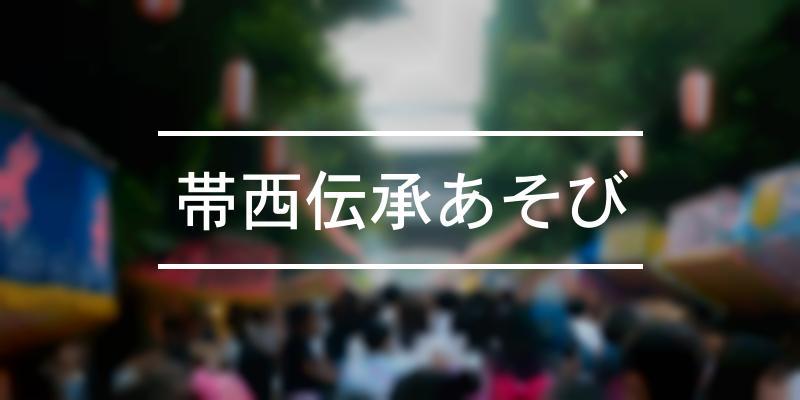 帯西伝承あそび 2020年 [祭の日]