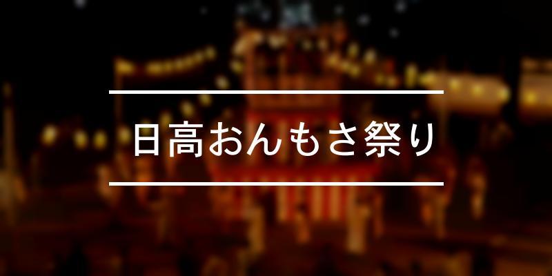 日高おんもさ祭り 2021年 [祭の日]